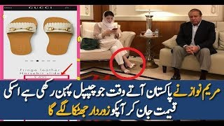 Pakistan News Live  What Is The Price Of Slippers Maryam Nawaz Wearing