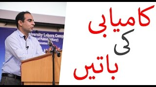 Motivational Speech That Will Inspire You to Succeed -By Qasim Ali Shah | In Urdu