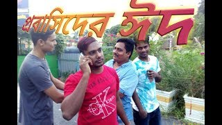 Probasedar Eid'''' প্রবাসিদের ঈদ'''' Full HD