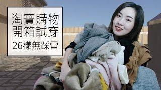 淘寶無踩雷冬衣分享+試穿│長版大衣、毛衣、包包│Yuhan Cheng