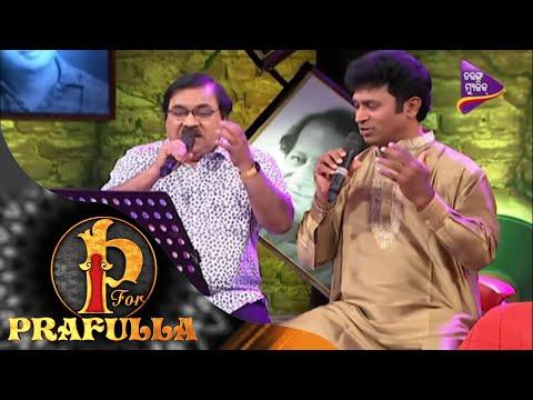 Xxx Mp4 P For Prafulla Ame Dui Bhai Kasia Kapila Odia Song By Debasish Mahaprasad Tarang Music 3gp Sex