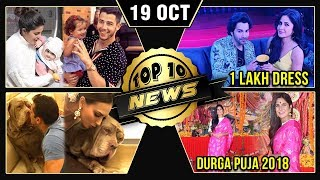 Priyanka Wants Kids, Katrina Kaif 1 Lakh Dress, Salman - Iulia Mourn & More | Top 10 News