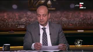 كل يوم - خالد حنفي وزير التموين السابق: اليوم صدر قرار ببرائتي من التهم الموجهة إلى