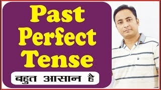 Past Perfect Tense :  Had + Past Participle Verb Form : English Grammar in Hindi