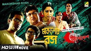 Makorshar Rosh | মাকড়শার রস | Goyenda Byomkesh | Detective Bengali Movie