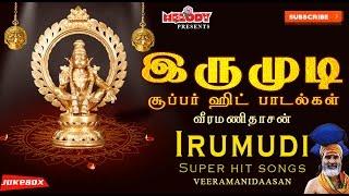 Irumudi | Ayyappan Super Hit Songs | Veeramanidaasan | Tamil Devotional | Jukebox |