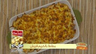 بطاطا بالكريم فريش / وصفات أم وليد / Samira TV