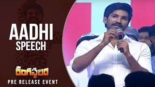 Actor Aadhi Pinisetty Speech @ Rangasthalam Pre Release Event