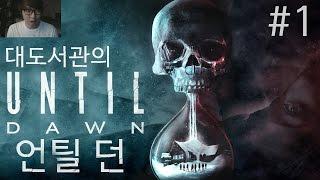 언틸던] 대도서관 공포 게임 실황 1화 - 유저 맞춤형 공포라니! (Until Dawn)