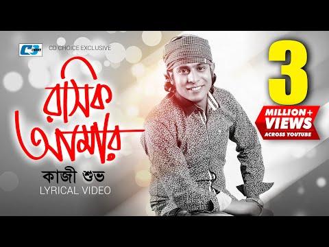 Xxx Mp4 Roshik Amar Kazi Shuvo Arfin Rumey Official Lyrical Video Bangla Hit Song 3gp Sex