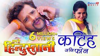Katih jani Phone   HD Bhojpuri Song   Film Hum Hai Hindustani - Khesari Lal Yadav, Kajal Raghwani