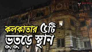কলকাতার সেরা ৫টি ভুতুড়ে স্থান (পার্ট ২)   5 Most Haunted Places In Kolkata (part 2)