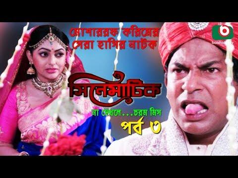 Xxx Mp4 Bangla Comedy Natok Cinematic EP – 03 Mosharraf Karim Nipun Dr Ajaj Shamima Naznin 3gp Sex