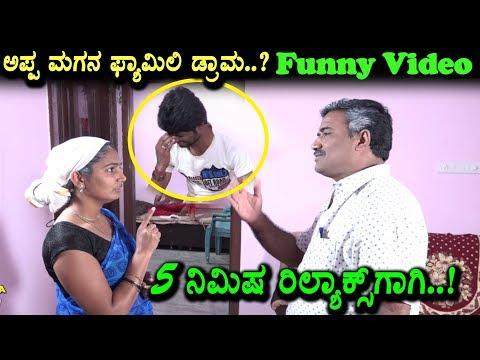 Xxx Mp4 Kannada Fun Bucket Episode 14 Funny Family Kannada Comedy Scenes Top Kannada TV 3gp Sex