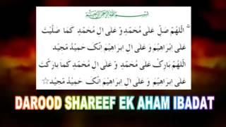 दुरूद शरीफ एक अहम इबादत__Darood Shareef Ek Aham Ibadat || Taqreer || Islamic Devotional