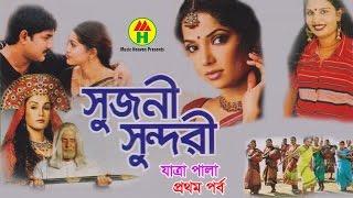 Various Artist - Sujoni Sundori   Jatra Pala   Part 1