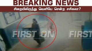 சிறையிலிருந்து வெளியே சென்ற VK Sasikala?   Prison CCTV Footage