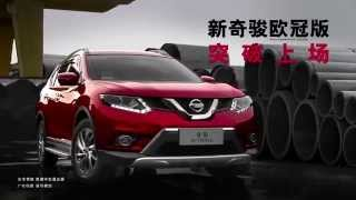 Nissan X-Trail 2015 commercial (china)