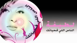 لطيفة - الناس اللي ف حياتك |Latifa - El Nas Elli Fe Hayatak