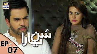 Sun yaara - Ep 07 - 13th February 2017 - ARY Digital Drama uploaded on 03-07-2017 937166 views