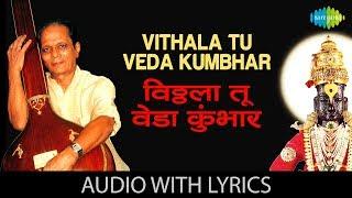 Vithala Tu Veda Kumbhar With Lyrics | विठ्ठला, तू वेडा कुंभार | Sudhir Phadke | Prapanch