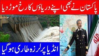 Pakistan Ne Bhe Apny Daryaon Ka Rukh Mor Diya   Dams Pakistan ki Zrort   Muslim Teacher
