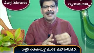 Morning Walk | Health Benefits | Telugu | Dr. Murali Manohar Chirumamilla, M.D. | Ayurveda