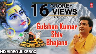 Gulshan Kumar Shiv Bhajans, Top 10 Best Shiv Bhajans By Gulshan Kumar IFull Video Songs Juke Box