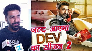Dev, Colors TV show is coming soon with Season 2, says Aashish Chaudhary; Watch Video | FilmiBeat