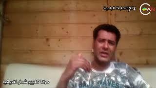 لا للانتخابات البلدية مع راس الغول من تونس