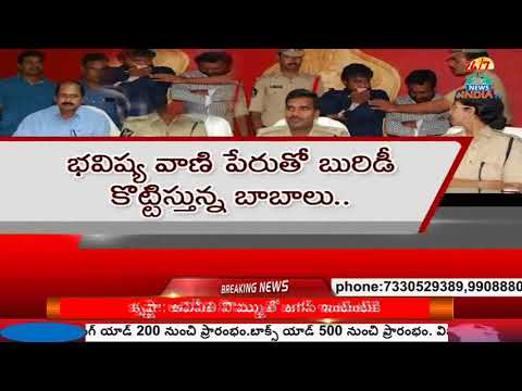 Fake Babas Arrested By Guntur Police in guntur urban - INDIA TV Telugu