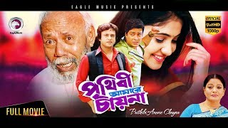 Prithibi Amare Chai Na | Bangla Movie | Ferdous, Riaz, Kanchi | Superhit Bengali Movie