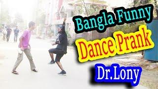 Bangla Funny Dance Prank | Bangla Funny New Video 2017 | Dr Lony Funny Videos