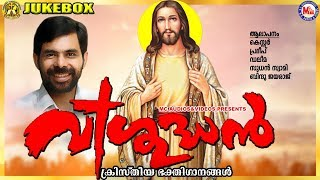 Christian Devotional Songs Malayalam | Vishudhan | Kester | Malayalam Christian Songs