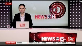 English News Bulletin – Jan 30, 2018 (6 pm)