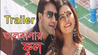 Valobasar Ful । ভালবাসার ফুল । Bangla Music Video । Official Trailer - 2017