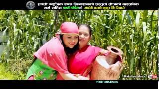 Latest New Teej song 2015 __ Maiti Gharko Kukur Ne Piyaro Fu