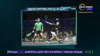 تحت الأضواء - 7 مصريين في ربع نهائي بطولة العالم للإسكواش