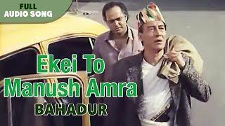 Ekei To Manush Amra | Kumar Sanu | Bahadur | Bengali Movie Song