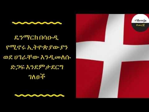 ETHIOPIA -Denmark claims to support Ethiopian refugee in Saudi