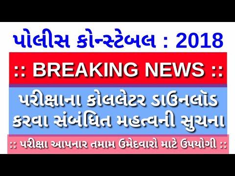 Xxx Mp4 Gujarat Police Constable Exam Callletter Downlaod કરવાની મહત્વની સુચના 3gp Sex