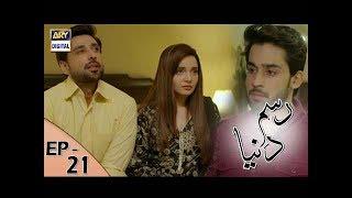 Rasm-e-Duniya - Episode 21 - 15th June 2017 - ARY Digital Drama