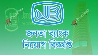 Janata Bank Job Circular 2017 (Updated)