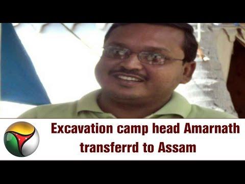 Excavation camp head Amarnath transferrd to Assam