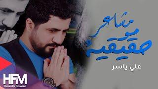 الشاعر علي ياسر - مشاعر مو حقيقية ( اوديو حصري ) | 2018