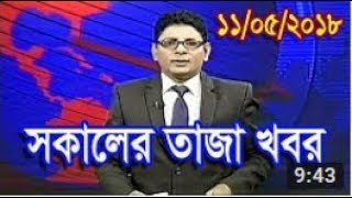 Bangla News Today on 11 May 2018 BD Online Latest Bengali News Morning Breaking News all bangla news