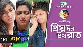 Priyo Din Priyo Raat | Ep 38 | Drama Serial | Niloy | Mitil | Sumi | Salauddin Lavlu | Channel i TV
