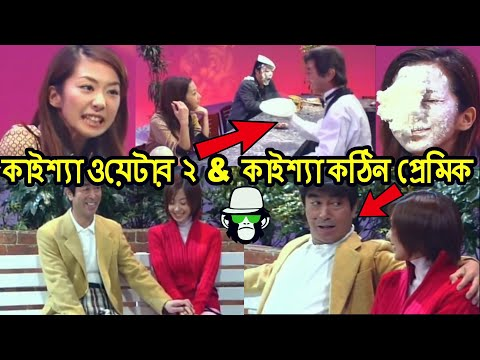 Kaissa Funny Waiter 2 With Bonus Video Bangla Dubbing 2019