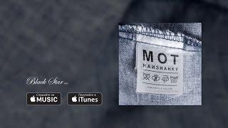 Мот feat. Артём Пивоваров - Муссоны (альбом