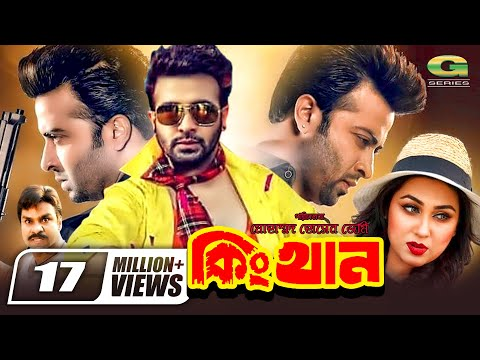 Xxx Mp4 Bangla Movie King Khan Full Movie Shakib Khan Apu Bishwas Mimo Misa Swadagor 3gp Sex